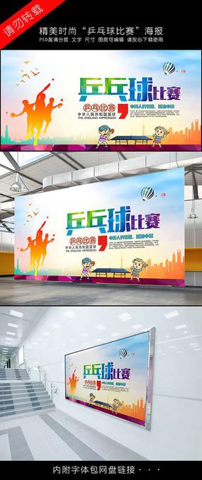 乒乓球比赛宣传体育运动PPTybr摩托车图片