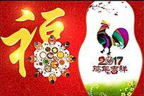 鸡年新春福字海报