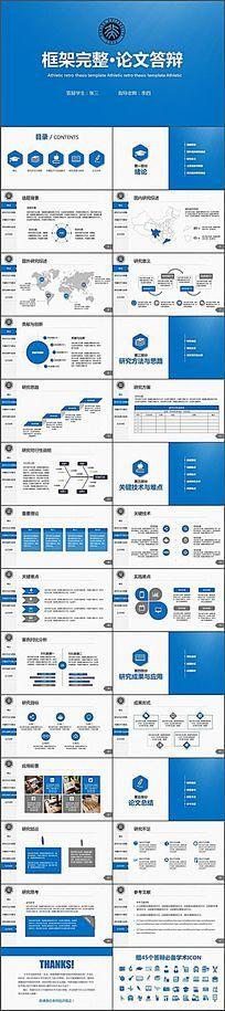 框架完整论文答辩PPT模板
