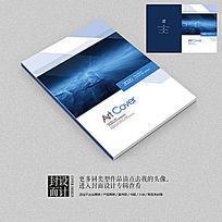 蓝色光感企业科技画册封面设计