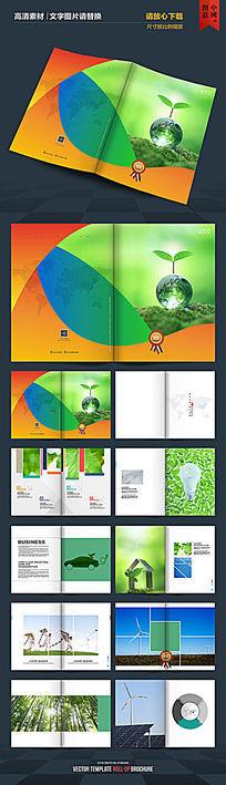 绿色发展企业画册