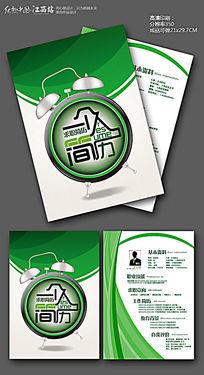 绿色求职简历模板设计