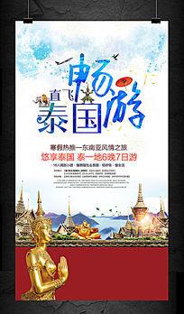 旅行社假期泰国旅游活动海报