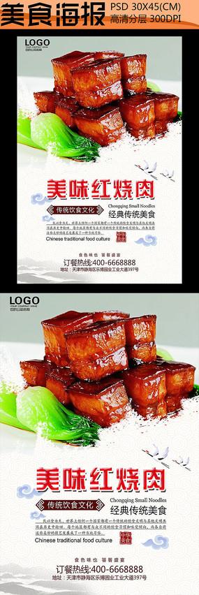 美味红烧肉美食海报