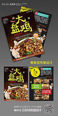 美味新疆大盘鸡宣传单设计