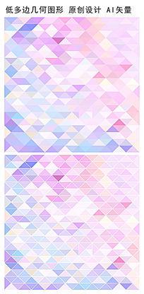 梦幻规则三角形底纹背景 AI