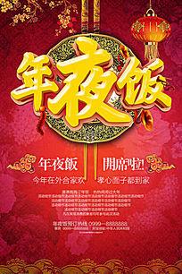 年夜饭春节新年宣传海报
