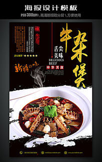 牛肉牛杂煲美食海报