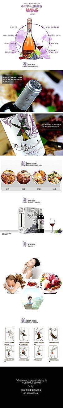 清新淘宝葡萄酒详情页细节素材模板