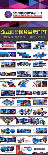 企业宣传画册图片展示PPT