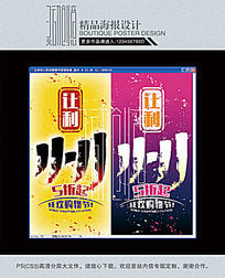 让利双11狂欢购物节促销海报