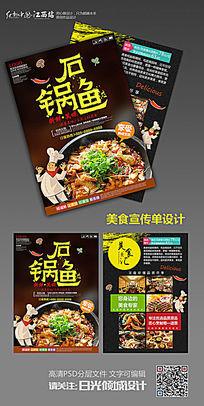 石锅鱼宣传单设计