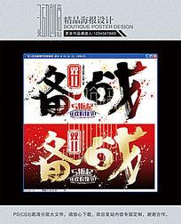 双11狂欢购物节促销海报