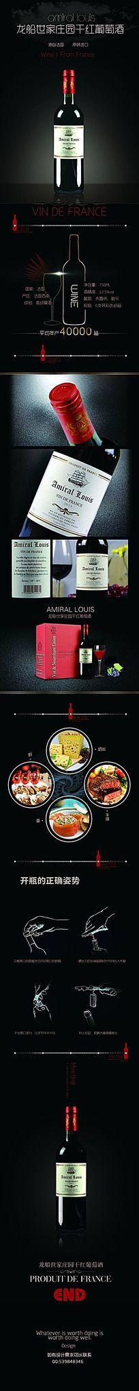 淘宝高端葡萄酒详情页模板