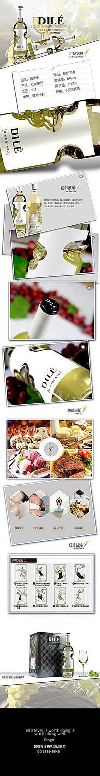 淘宝红酒详情页PSD素材版式设计