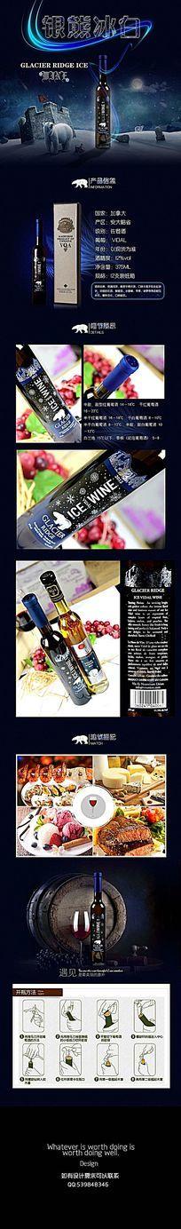 淘宝红酒详情页细节PSD模板