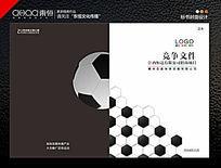 体育足球标书封面设计