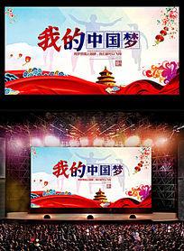 我的中国梦青春励志简约创意海报