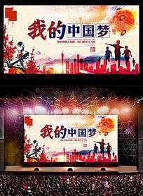我的中国梦中国强少年强青春水彩创意海报