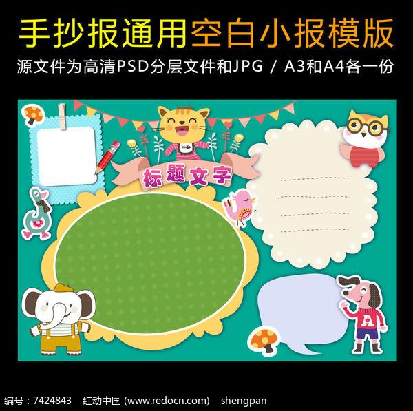 小学生儿童空白电子小报PSD图片