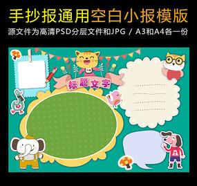 抄电子小报 下载收藏 word空白电子小报设计模板 下载收藏 小学生儿童