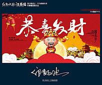 新春恭喜发财海报设计