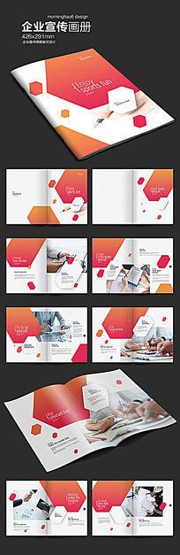 元素系列长六边形人力资源画册版式设计