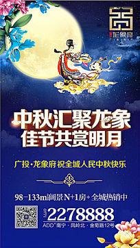中国传统节日农历中秋节海报