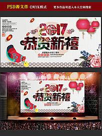 中国风2017恭贺新禧春节海报设计