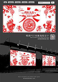 中国风剪纸鸡年大吉海报设计