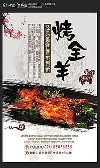 中国风烤全羊海报