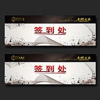 中国风水墨签名墙背景设计