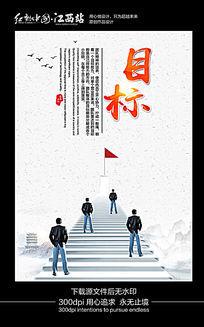 中国水墨风企业文化挂画之目标