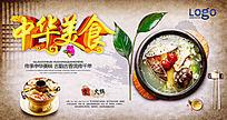 中华美食促销海报