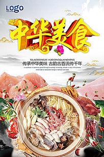 中华美食火锅料理海报