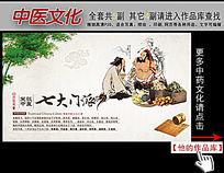 中医文化七大名派展板挂图