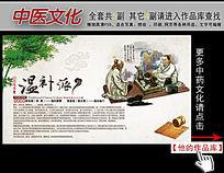 中医文化温补派展板挂图