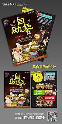 自助餐宣传单设计