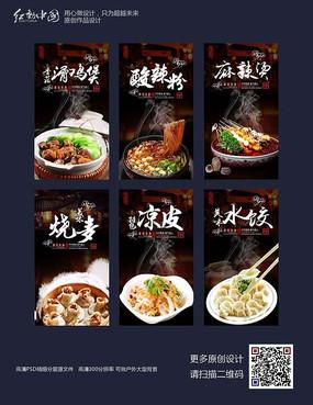 最新美食餐饮六联幅宣传海报设计