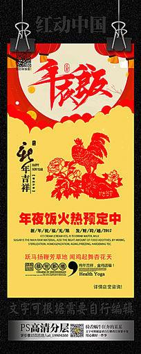 2017鸡年年夜饭海报