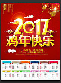 2017鸡年时尚红色喜庆挂历设计模板