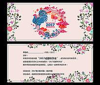 2017鸡年邀请卡邀请函请帖