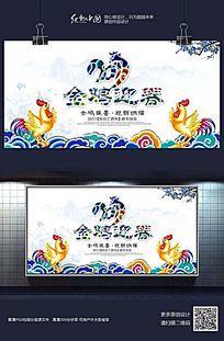2017金鸡迎春新年晚会舞台背景设计