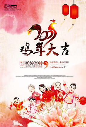 2017中国风新春海报模板设计