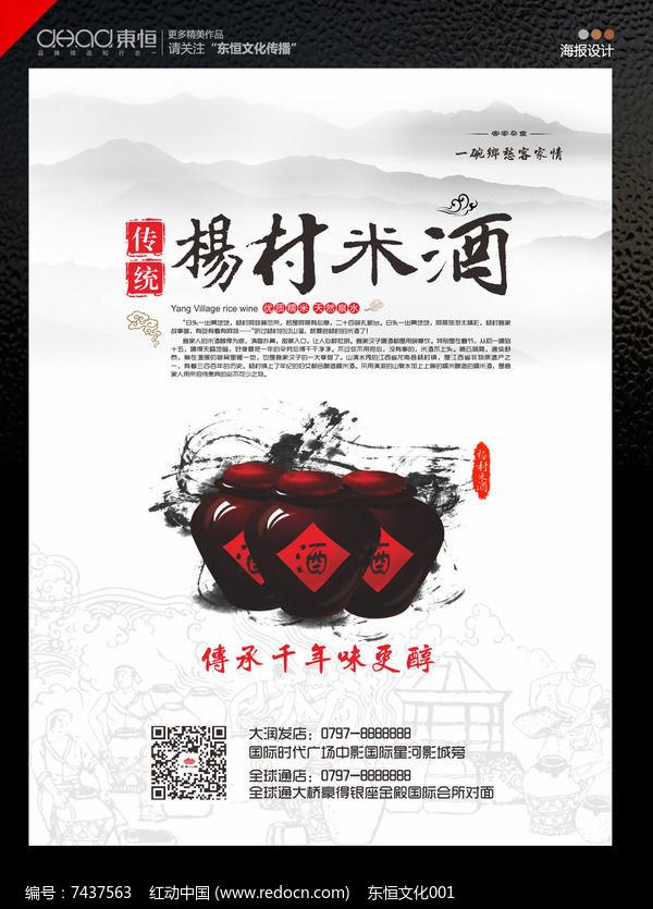 原创设计稿 海报设计/宣传单/广告牌 海报设计 白酒黄酒酿酒米酒展板图片