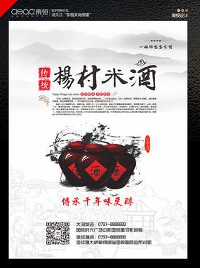 白酒黄酒酿酒米酒展板海报设计