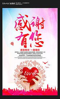 炫彩创意感恩节宣传海报