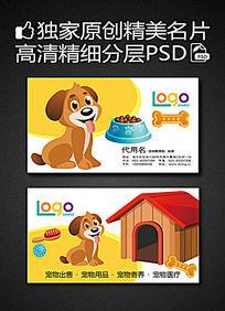 宠物狗用品店名片