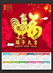 创意时尚大气红色鸡年挂历设计图片下载
