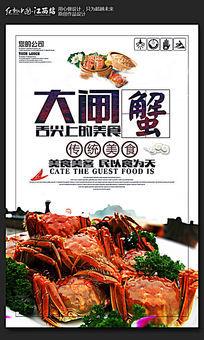 创意中国风大闸蟹宣传海报设计